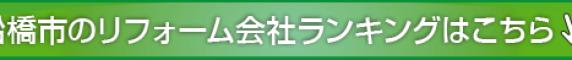 船橋市リフォーム会社