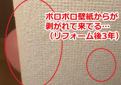手抜き工事の壁紙