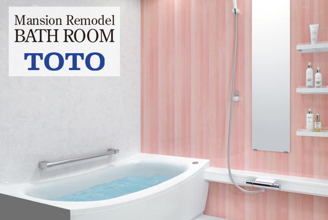 マンションのお風呂リフォーム事例