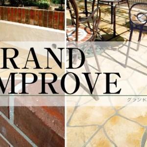 コンクリート化粧材「グランドインプルーブ」の価格相場&口コミで評判の特長4つ