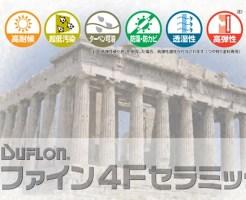 日本ペイント「ファイン4Fセラミック」