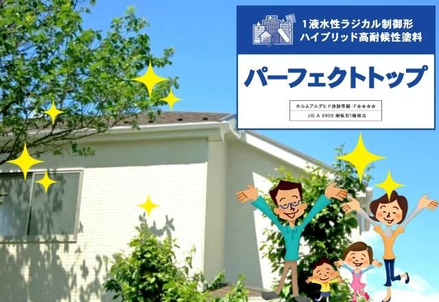 日本ペイント「パーフェクトトップ」