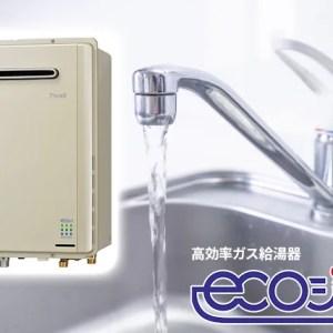 ガス給湯器「エコジョーズ」の価格相場や選び方、エコ&節約になるメリット3つ!