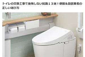 トイレの交換工事で後悔しない知識13選!便器&設置業者の正しい選び方