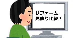 リフォーム紹介サイト