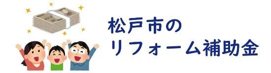 松戸市内のリフォーム補助金制度