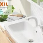 オフトの洗面リフォーム事例