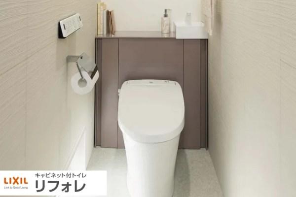 LIXILのトイレ「リフォレ」が口コミで評判の理由6つ&工事費込みの価格!