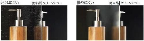 クリーンミラーと従来品の比較