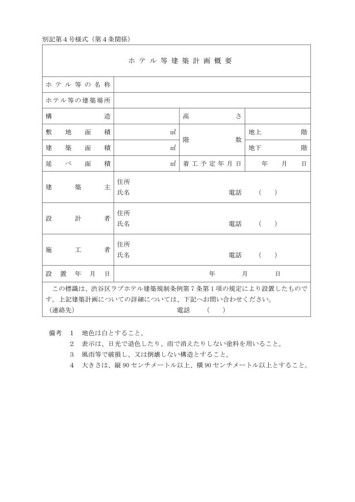 hotel_gaiyo_01