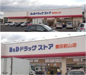●20160511B&Dドラッグ豊田前山店