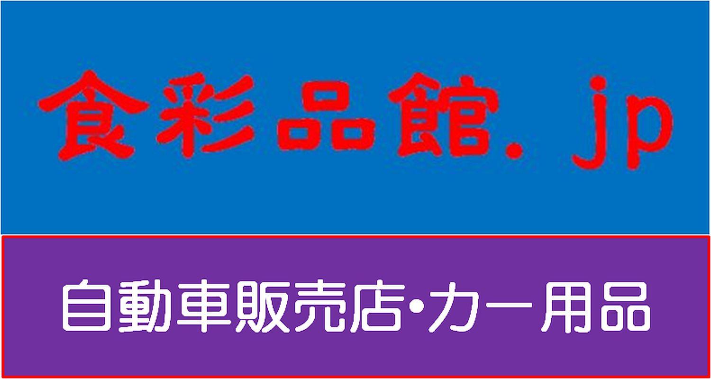 名鉄AUTO・NFP商業施設(愛知県小牧市)2020年2月28日オープン予定で大店立地届出