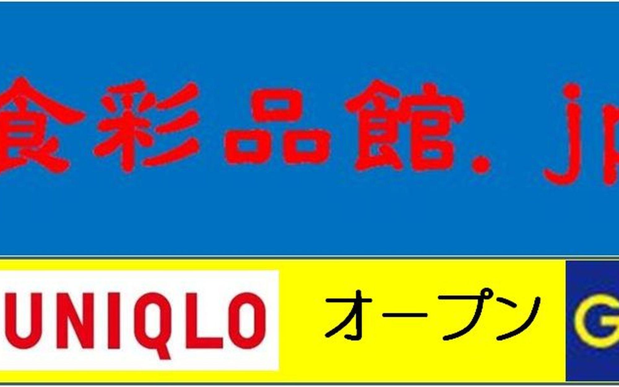 ユニクロブランチ大津京店(滋賀県大津市)2019年11月29日オープン