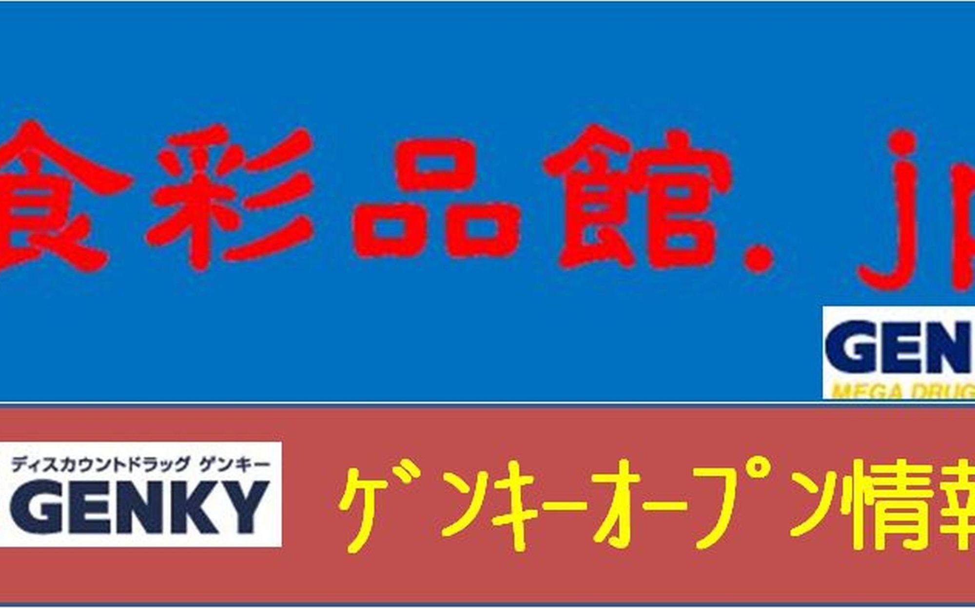 ゲンキー万行町店(GENKY,石川県七尾市)2020年12月26日オープン
