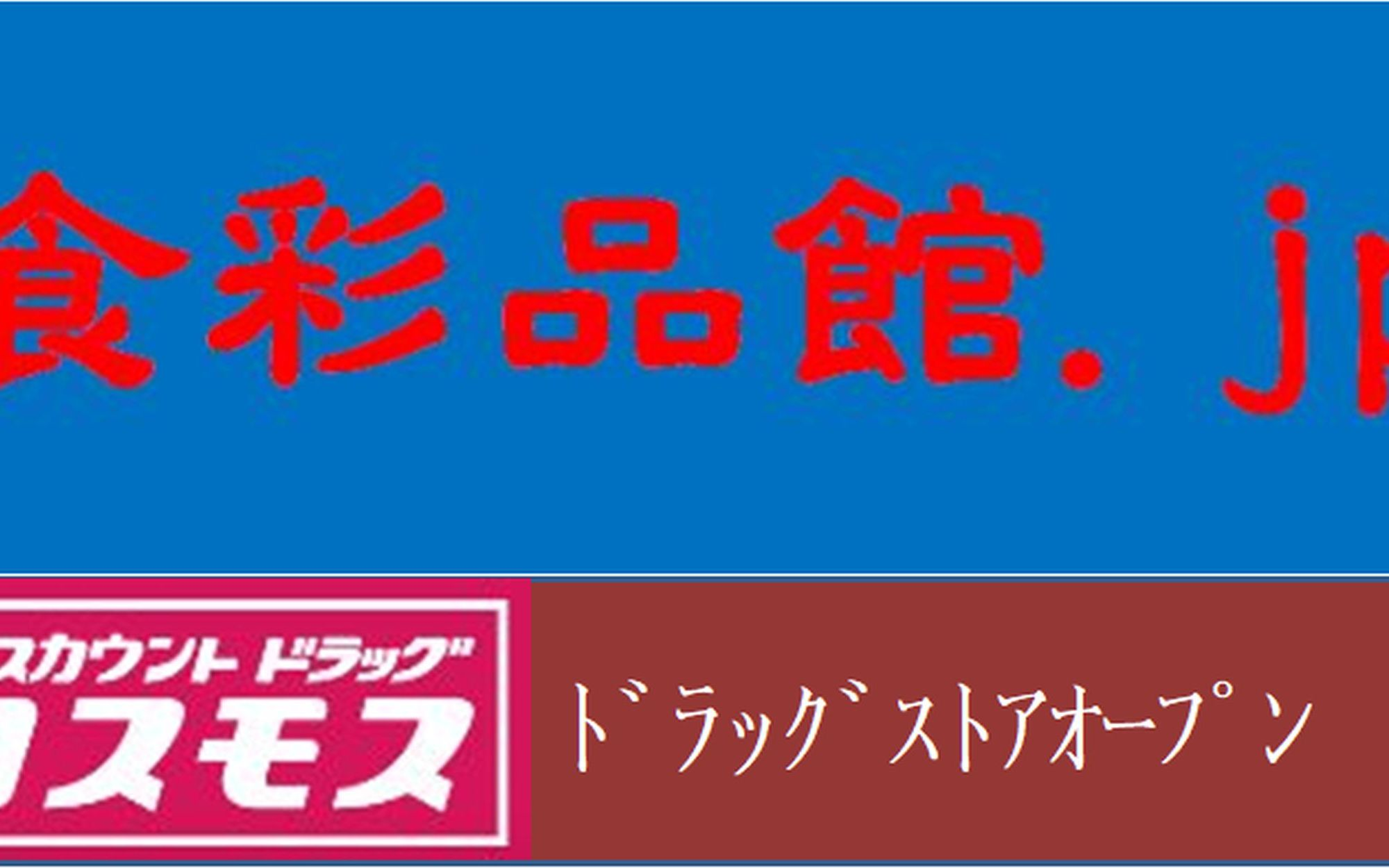 ドラッグコスモス加西北条店(兵庫県加西市)2020年7月30日オープン予定で大店立地届出。ディスカウント,ドラッグストア,