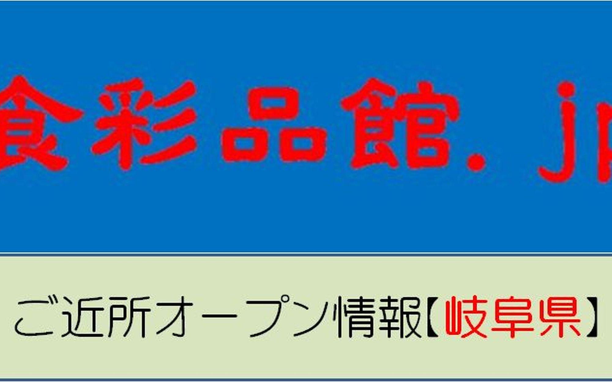焼肉ジン禾森町店(岐阜県大垣市)2020年2月中旬オープン予定