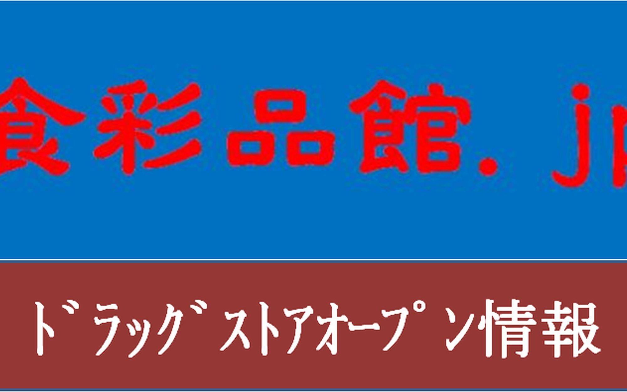 ツルハドラッグ田村大越店(福岡県田村市)2020年11月10日オープン予定で大店立地届出