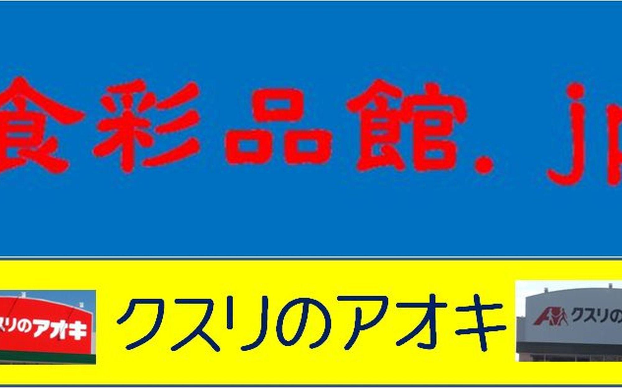 クスリのアオキ鯖江丸山店(福井県鯖江市)2020年11月26日オープン予定で大店立地届出