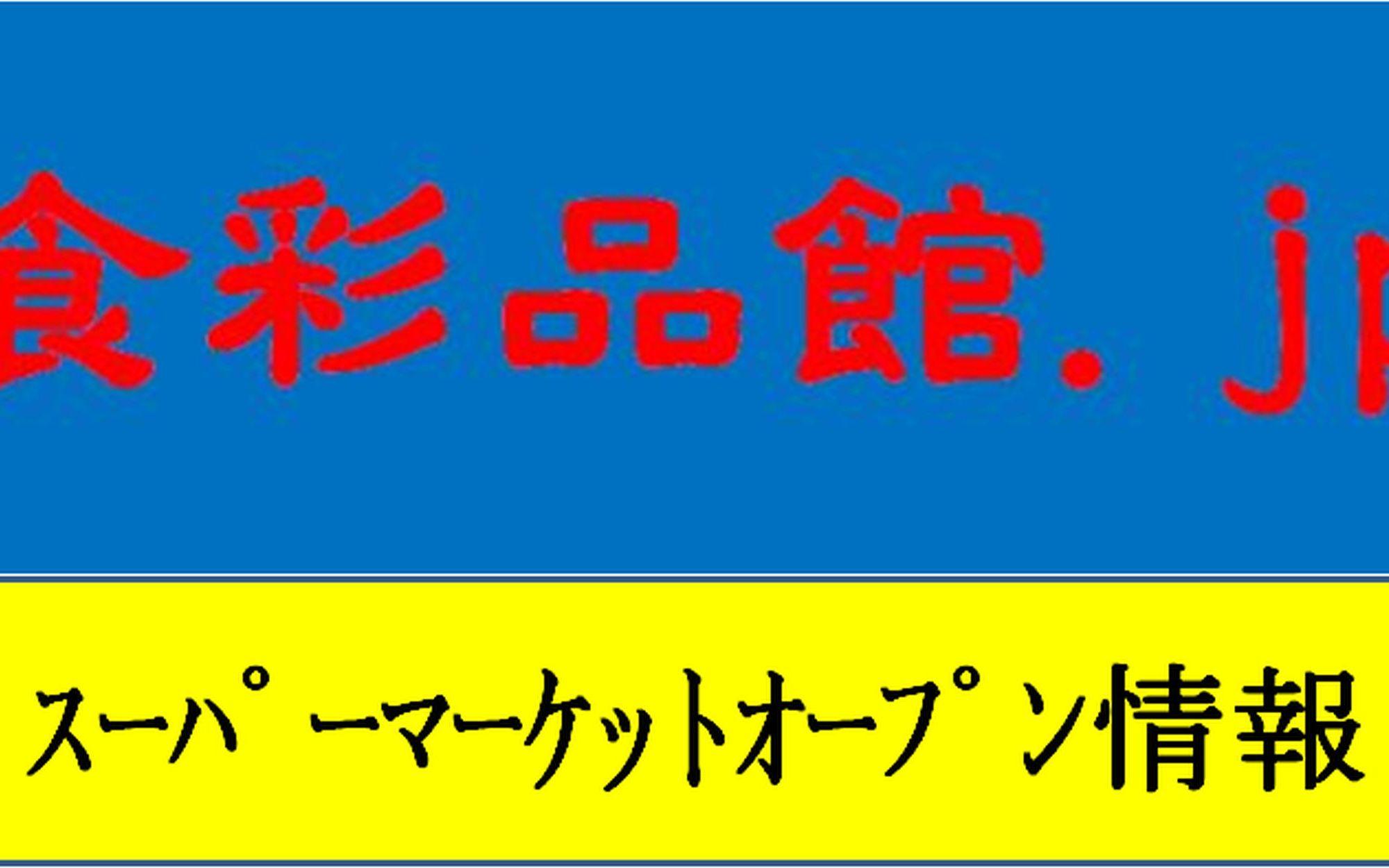 ピカソこんぴら街道店(ミワ商店,香川県丸亀市) 2021年1月26日オープン予定で大店立地届出