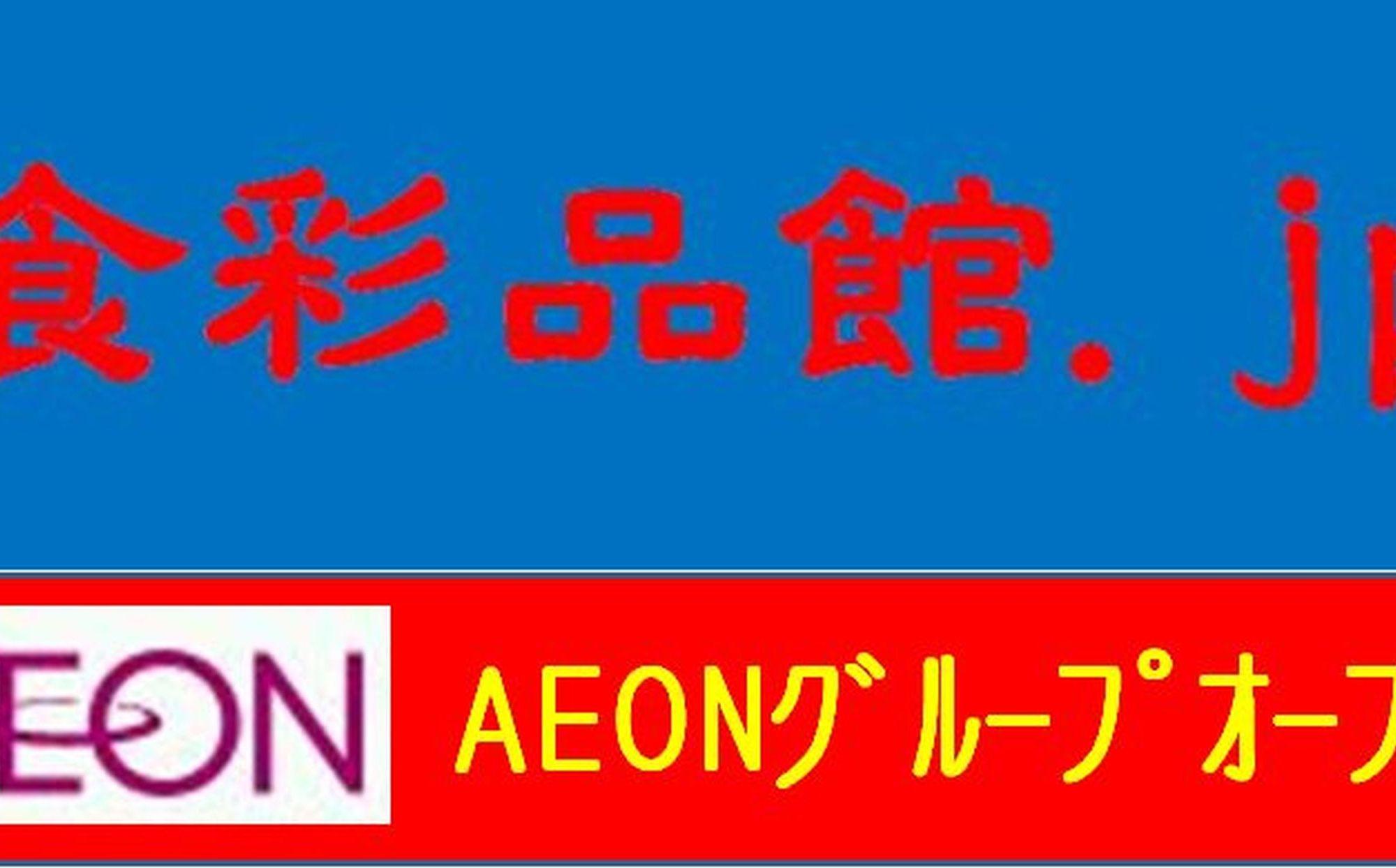 SUPERMARKET KOHYO神戸店(光洋,コーヨー,兵庫県神戸駅,ビエラ神戸)2020年秋オープン予定。神戸駅高架下の耐震補強工事完了により再開店。