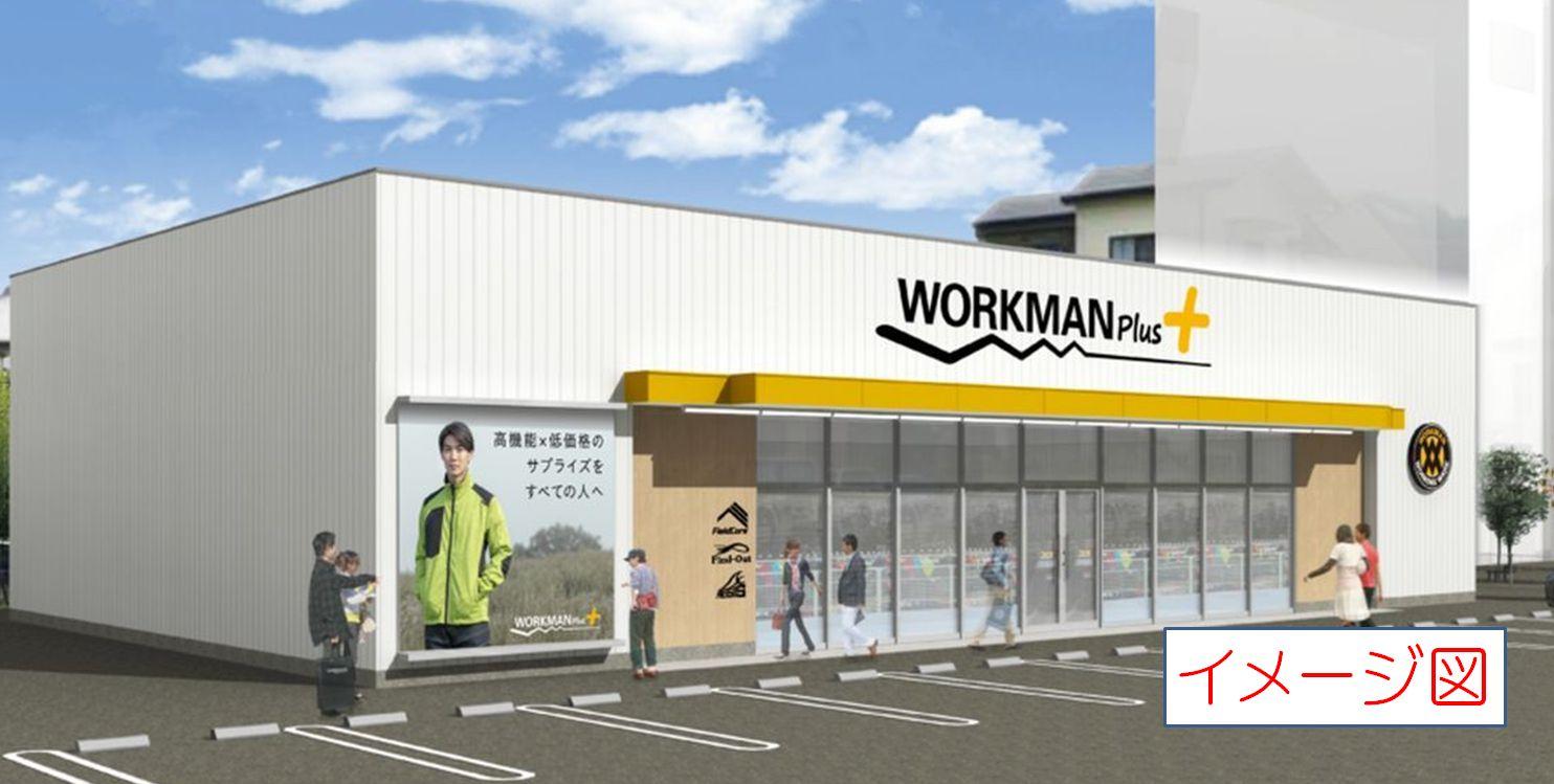 WORKMAN Plus小千谷店(ワークマンプラス,新潟県小千谷市)2020年6月25日オープン