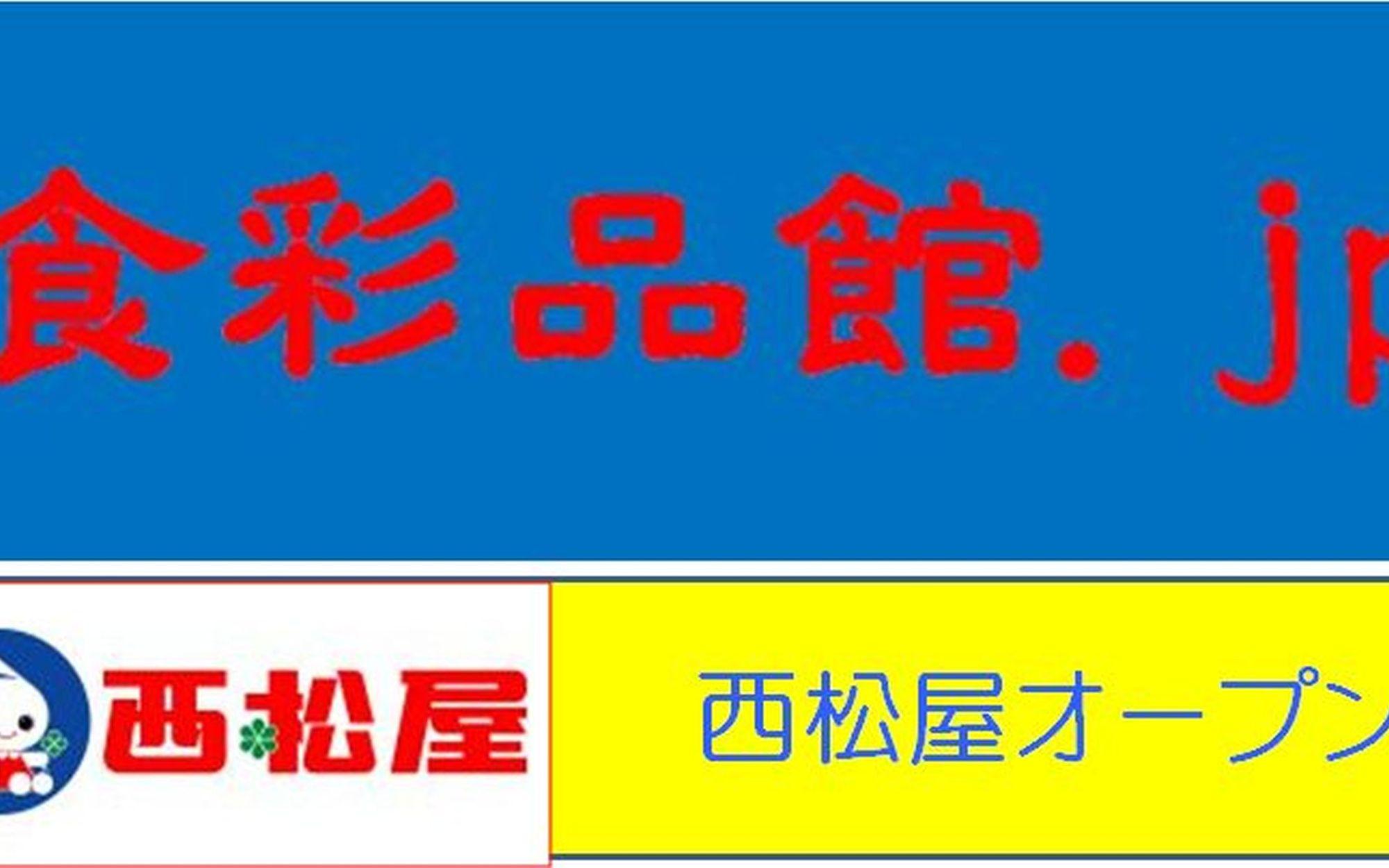 西松屋ダイエー武蔵村山店(東京都武蔵村山市)2020年8月6日オープン予定