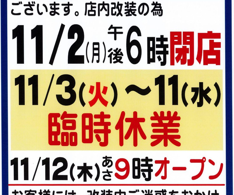 ヤオハンNEW西店(栃木市)2020年11月12日改装オープン