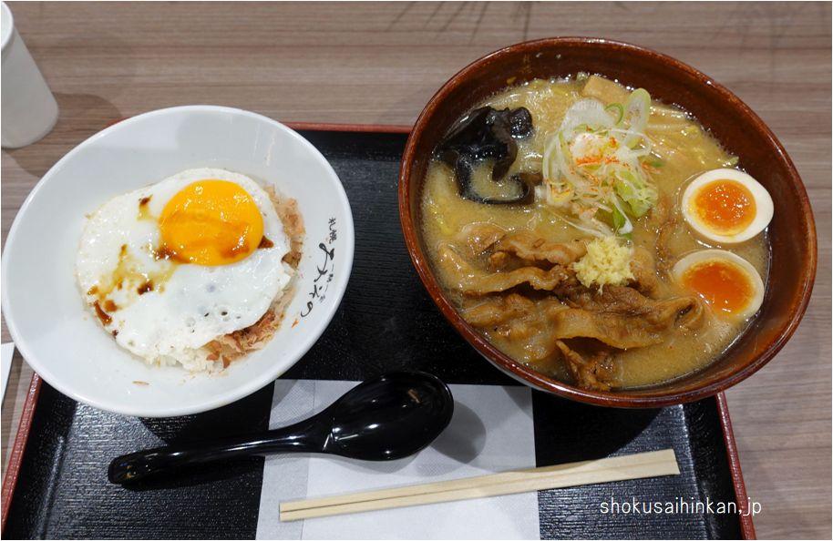 味噌ラーメンと手稲ライス。一期一会 札幌みその ららぽーと愛知東郷店