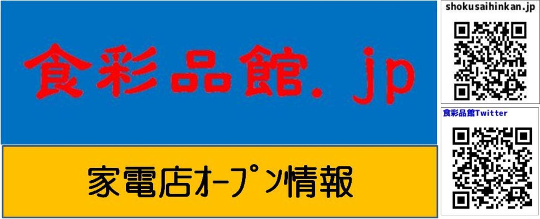 ジョーシン日本橋店「日本橋1ばん館」と「ディスクピア日本橋店」の建替えのため「J&Pテクノランド」へ移転統合し『ジョーシン日本橋店』。建替後は(仮称)新日本橋1ばん館。