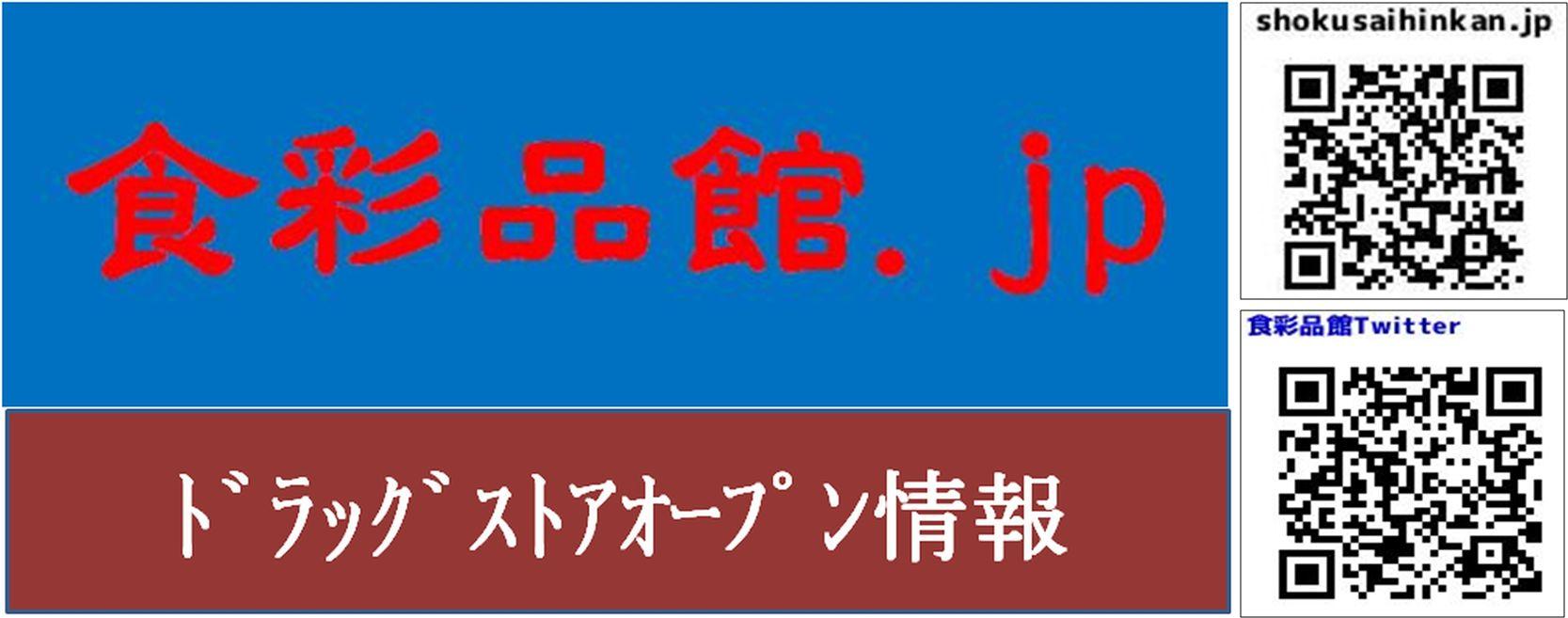 ダイレックス新鴨島店(徳島県吉野川市)2021年4月26日オープン予定で大店立地届出