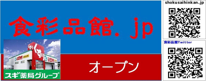 スギ薬局在宅調剤センター車道店(愛知県名古屋市)2020年11月2日オープン