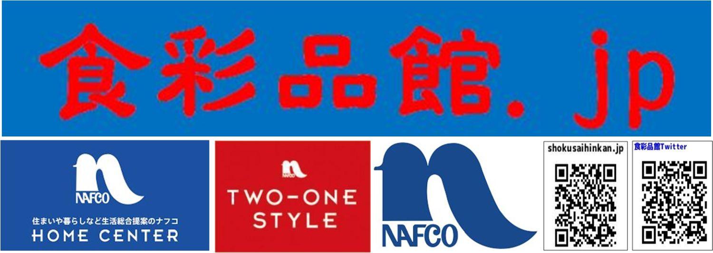ナフコツーワンスタイルメラード大和田店(大阪市)2020年11月26日オープン