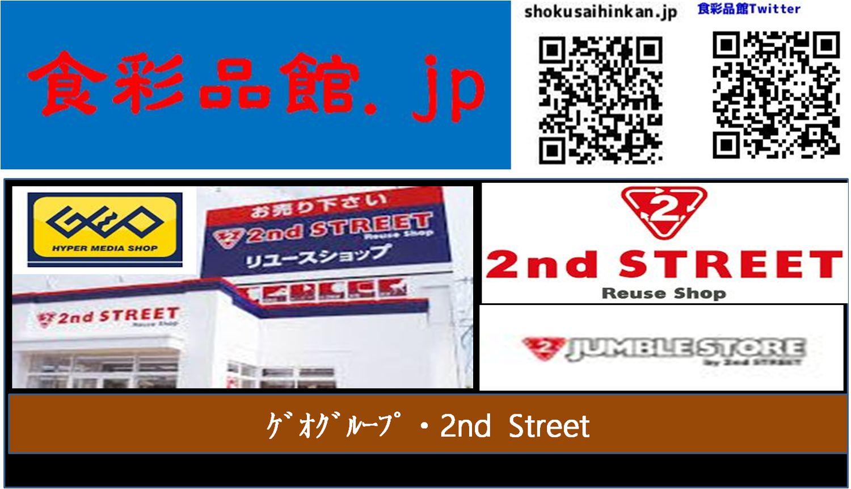 OKURA大阪本店(おお蔵,ゲオ,大阪市)2020年12月5日オープン