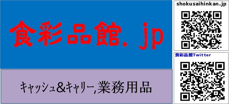業務スーパー東初富店(京北ストア,千葉県鎌ケ谷市)2021年1月21日オープン