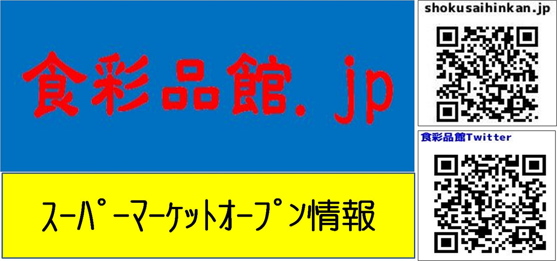 万代鶴見諸口店(大阪市)2021年9月19日オープン予定で大店立地届出