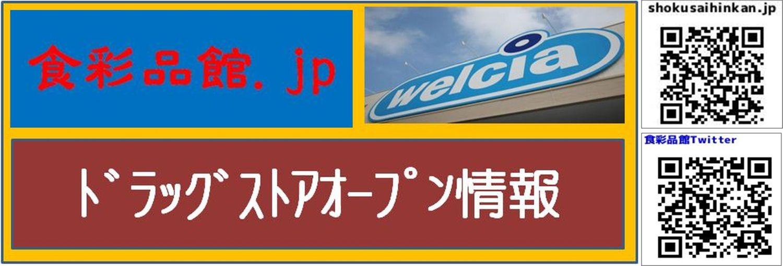 ウエルシア佐倉小竹店(千葉県佐倉市)2021年4月中旬オープン予定