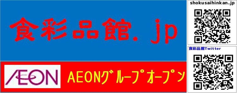 ザ・ビッグ鴨島店(マックスバリュ西日本,徳島県吉野川市)2021年4月17日オープン