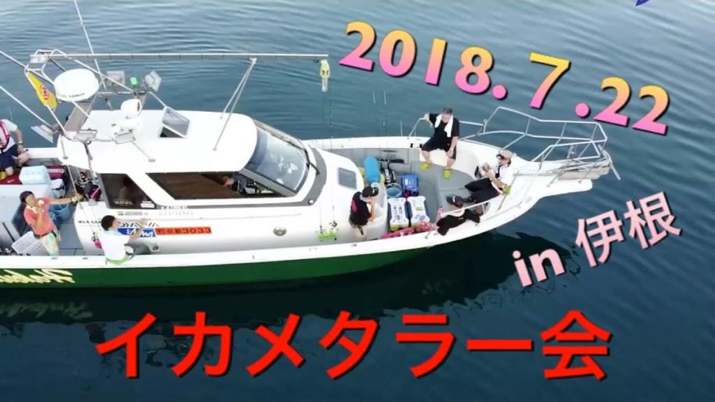 イカメタル ドローン空撮 in伊根