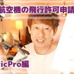 ドローン無人航空機の飛行許可申請方法【 DJI Mavic Pro 編 】