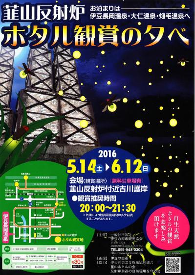 反射炉:蛍の夕べ