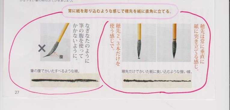 筆の持ち方4