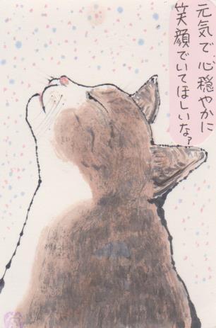 猫の絵手紙―84友を思う姿