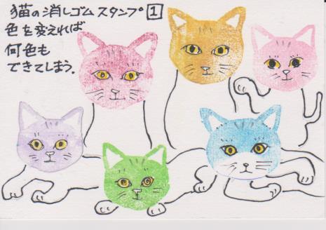 猫の絵ー90