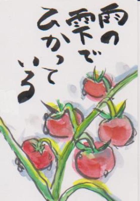 ミニトマトの絵ー18