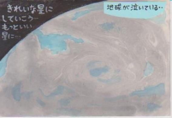 汚れた地球の絵