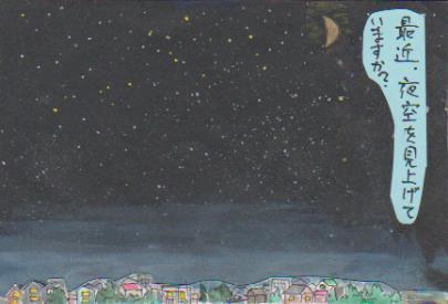 夜の街と星空