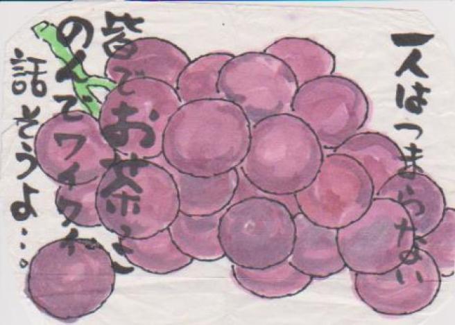 ブドウの絵ー5
