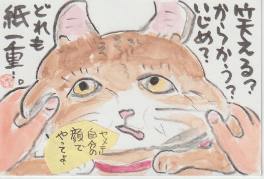 猫の絵ー65