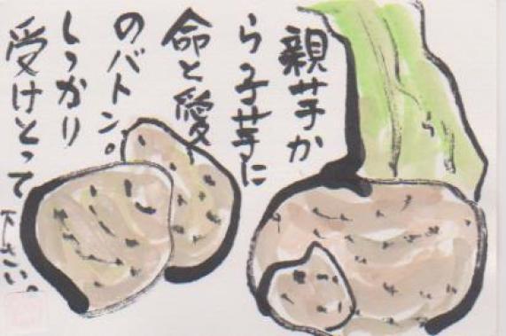 里芋の絵4