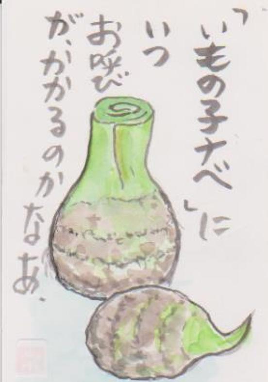 里芋の絵1